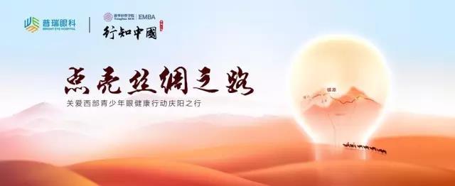 行知中国•点亮丝绸之路